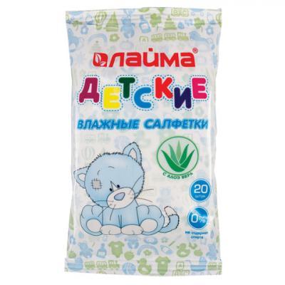 цены Салфетки влажные КОМПЛЕКТ 20 шт., для детей ЛАЙМА, универсальные, очищающие, экстракт алоэ, 128073
