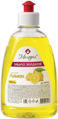Мыло жидкое МЕЛОДИЯ Лимон 300 мл