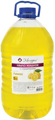 Мыло жидкое МЕЛОДИЯ Лимон 5 л