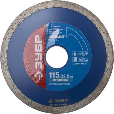 Круг отрезной алмазный ЗУБР сплошной, влажная резка, 22,2х115мм диск алмазный sparta 731515 отрезной сплошной 230 22 2мм влажная резка