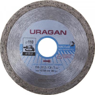 Фото - Круг отрезной алмазный URAGAN сплошной, влажная резка, для УШМ, 110х22,2мм круг алмазный uragan 909 12151 150