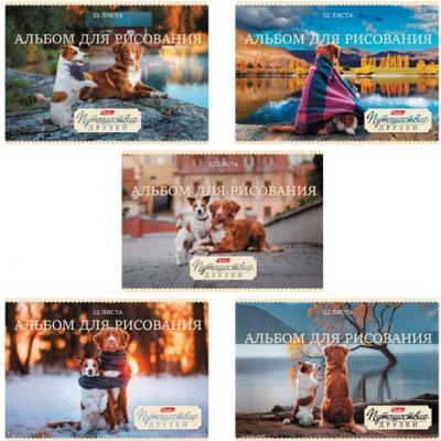 Купить Альбом для рисования, А4, 32 л., обложка картон, HATBER Путешествие друзей , 32А4В, A274125