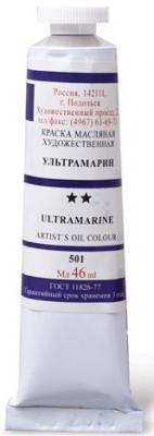 """Краска масляная художественная, туба 46 мл, """"ультрамарин"""" (501) (Подольск - АРТ Центр) vista artista краска масляная studio серый 45 мл"""