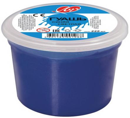 Гуашь художественная 1 шт. ЛУЧ Классика, 225 мл, синяя светлая, 8С405-08