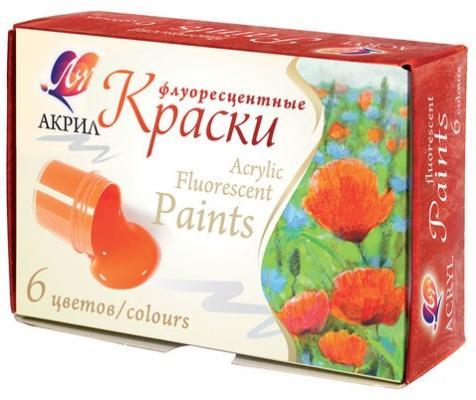 Акриловые краски ЛУЧ флуоресцентные 6 цветов