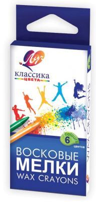 """Восковые мелки ЛУЧ """"Классика"""" 6 цветов 6 штук цена 2017"""