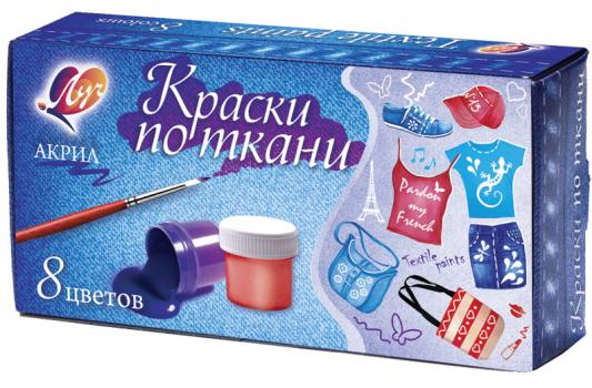 Купить Набор красок по ткани ЛУЧ акриловые 8 цветов, Прочие краски