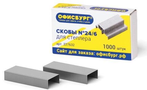 Скобы для степлера ОФИСБУРГ № 24/6 1000 шт