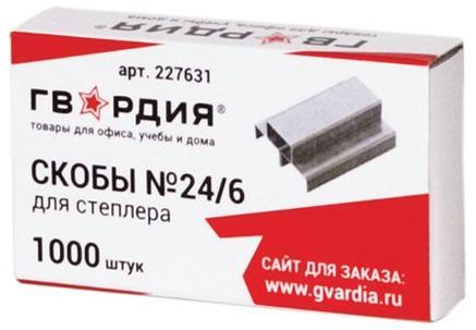 Скобы для степлера ГВАРДИЯ № 24/6 1000 шт