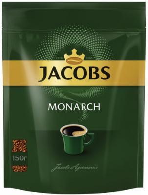 Кофе растворимый JACOBS MONARCH сублимированный, 150 г, мягкая упаковка, 34277 jacobs monarch кофе натуральный растворимый в стиках 10 шт