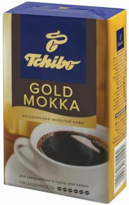 Кофе молотый TCHIBO (Чибо) Gold Mokka, натуральный, 250 г, вакуумная упаковка кофе молотый egoiste noir натуральный 250 г 100% арабика вакуумная упаковка 2549