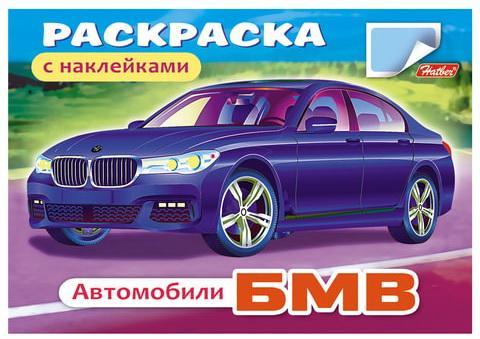 Книжка-раскраска А5, 4 л., HATBER с наклейками, Автомобили, БМВ, 4Р5н 03622, R000015 ароматизатор бмв оригинал