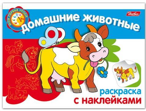 """Книжка-раскраска А5, 4 л., HATBER, с наклейками, Мои первые уроки, """"Домашние животные"""", 4Р5н 05824, R133187 раскраска книжка с наклейками дикие животные а5 4л"""