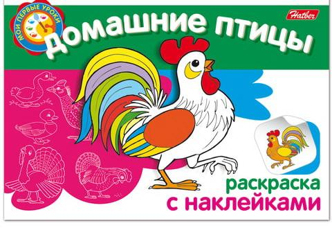 """все цены на Книжка-раскраска А5, 4 л., HATBER с наклейками, Мои первые уроки, """"Домашние птицы"""", 4Р5н 05825, R002699 онлайн"""