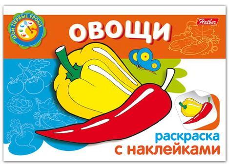 Купить Книжка-раскраска А5, 4 л., HATBER с наклейками, Мои первые уроки, Овощи , 4Р5н 05827, R133163, Раскраски с наклейками