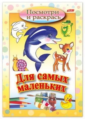 Книжка-раскраска А5, 8 л., HATBER, Для самых маленьких, Дельфин, 8Рц5 03217, R072910 книжка раскраска а5 8 л hatber для самых маленьких кошечка 8рц5 03218 r072927