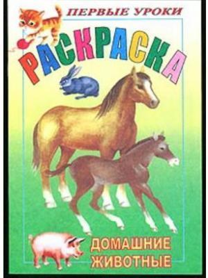 """цена на Книжка-раскраска А5, 8 л., HATBER, Первые уроки, """"Домашние животные"""", 8Рц5 03060, R002101"""