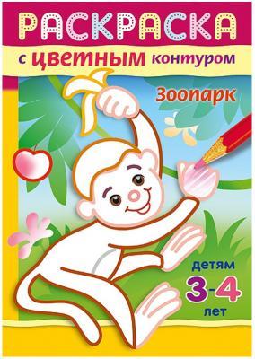 """все цены на Книжка-раскраска А5, 8 л., HATBER, с цветным контуром, """"Зоопарк"""", детям 3-4 лет, 8Рц5 14423, R197950 онлайн"""