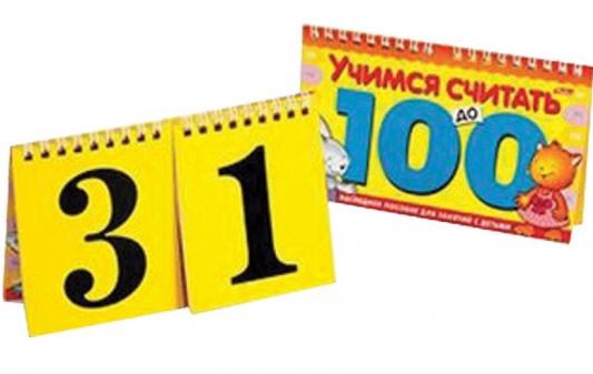 """Игра обучающая А5, """",Счёт до 100"""",, гребень, 10 л., HATBER, 10ИК5гр 06149, R003160"""
