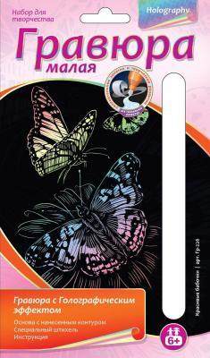 Гравюра Lori Красивые бабочки унисекс от 6 лет гравюра lori щенячий патруль гончик унисекс от 6 лет