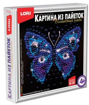 Картина из пайеток Lori Сверкающая бабочка от 4 лет lori картина из пайеток эйфелева башня lori