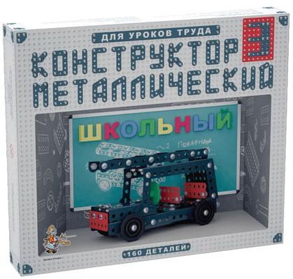 """Металлический конструктор Десятое королевство """",Школьный"""", 160 элементов"""