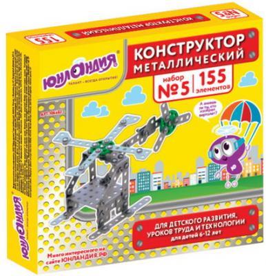 Металлический конструктор ЮНЛАНДИЯ Для уроков труда №5 155 элементов цена