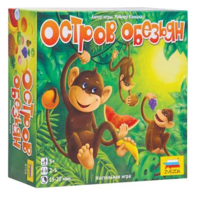 Настольная игра ЗВЕЗДА карточная Остров обезьян настольная игра звезда карточная чехарда