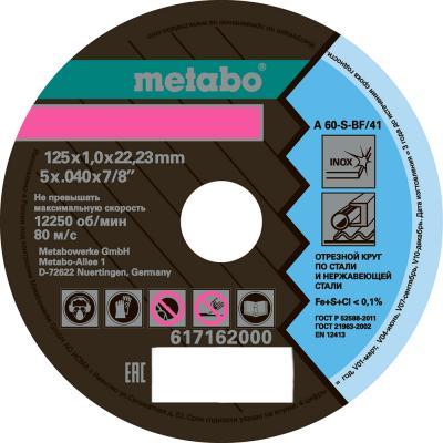 Круг отрезной Metabo (125x1,0x22 мм) для нержавейки