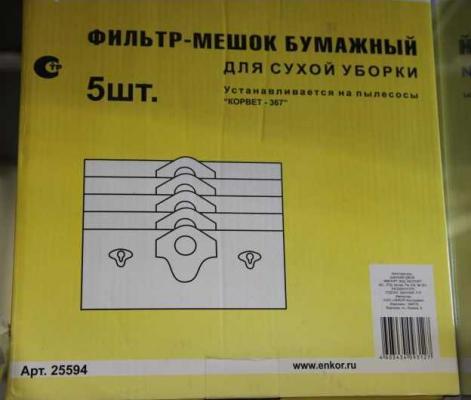 Фильтр-мешок ЭНКОР 25594 бумажный 5шт для К367 перфоратор энкор пэ 780 24эр кейс 50116