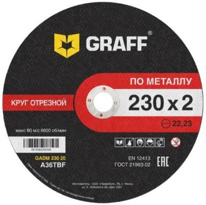 Круг отрезной GRAFF GADM 230 20 по металлу 230x2.0x22.23мм круг отрезной graff gadi 125 16
