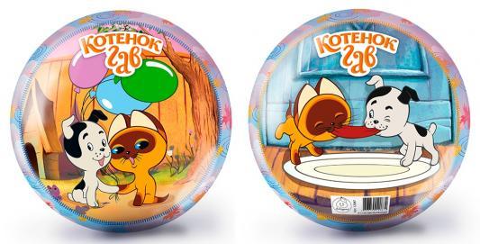 Мяч ЯиГрушка Котёнок Гав цвет в ассортименте ПВХ