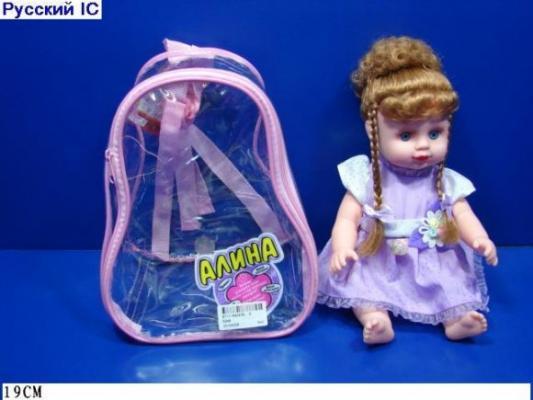 Купить Кукла Наша Игрушка Алина 19 см со звуком 5245, пластик, текстиль, Классические куклы и пупсы
