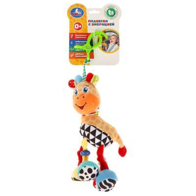 Купить Интерактивная игрушка УМКА Жираф с рождения, разноцветный, 34 см, текстиль, пластик, унисекс, Игрушки-подвески