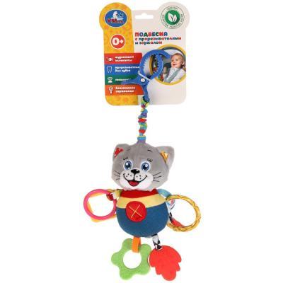 Купить Интерактивная игрушка УМКА Котик с рождения, разноцветный, текстиль, пластик, унисекс, Игрушки-подвески