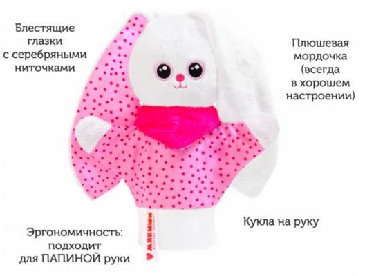 Мякиши заяц МЯКИШИ Зайчик текстиль розовый