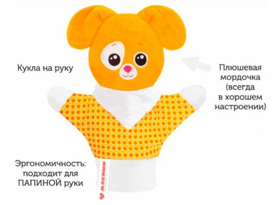 Купить Мякиши щенок МЯКИШИ Щенок текстиль оранжевый, Игрушки рукавички
