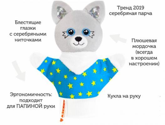 Мякиши Волчонок МЯКИШИ Волчонок текстиль серый голубой