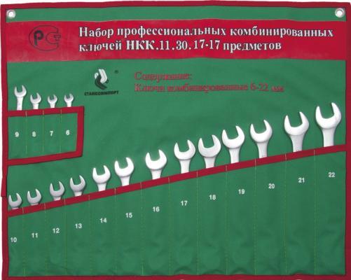 Набор ключей СТАНКОИМПОРТ НКК.11.30.17 комбинированных ключей набор ключей комбинированных механик 27016 h6