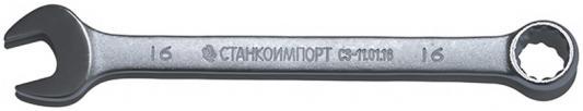 Ключ СТАНКОИМПОРТ CS-11.01.16 комбинированный 16мм цена и фото