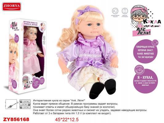 Кукла best toys Интерактивная говорящая