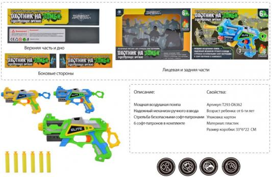 """Воздушный пистолет best toys """",Охотник на зомби"""", цвет в ассортименте"""