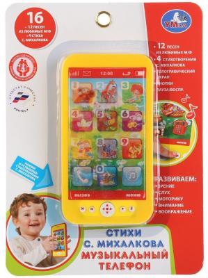 Интерактивная игрушка УМКА «Стихи С. Михалкова» от 1 года интерактивная игрушка умка музыкальные часы песни на стихи а барто от 1 года