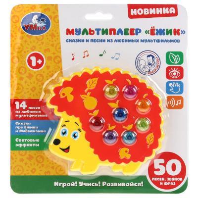 Интерактивная игрушка УМКА Ёжик от 1 года интерактивная игрушка ks kids девочка julia для купания от 1 года белый ка10419