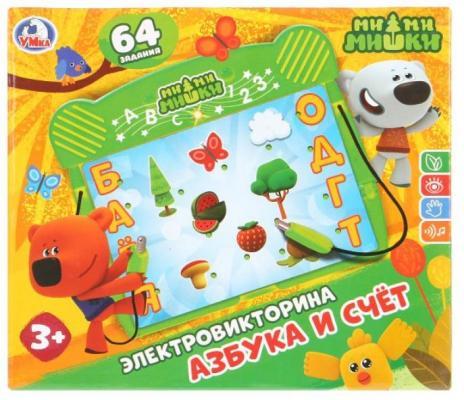 Фото - Интерактивная игрушка УМКА Электровикторина Ми-ми-мишки - Азбука и счет от 3 лет азбука ми ми мишки