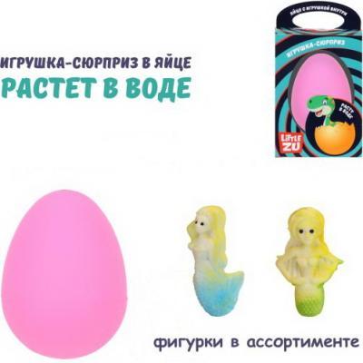 Игрушка-сюрприз в яйце. Растет в воде. Русалка, в ассорт.