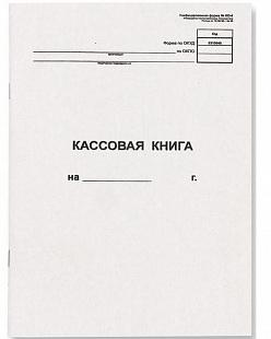 Фото - Книга кассовая А4, вертикальная, 30 л, газетка книга учета sponsor тв переплет с припресс газетка кл 96 л