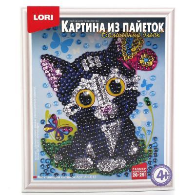 Картина из пайеток Lori МЕЧТАЮЩИЙ КОТЕНОК от 4 лет lori модульное оригами рыжий котенок