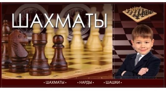 Настольная игра ИГРАЕМ ВМЕСТЕ шахматы Шахматы настольные игры играем вместе магнитные шахматы 3 в 1 g049 h37005r
