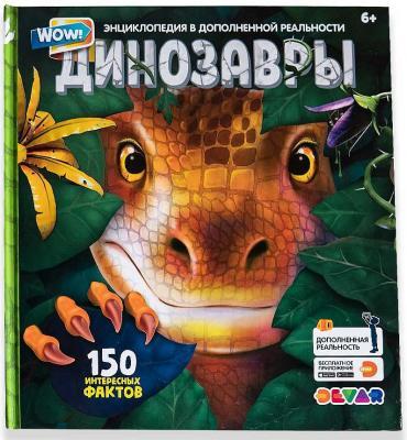 """Книга DEVAR 00-0001446 """",WOW! Динозавры"""", энциклопедия в дополненной реальности"""